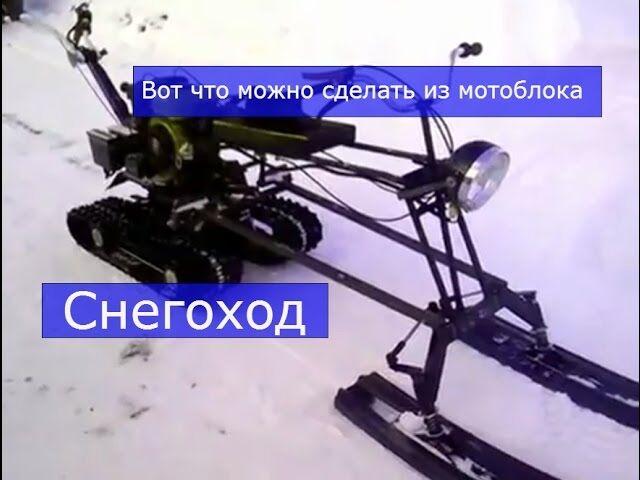 снегоход из мотоблока (главный ключ)