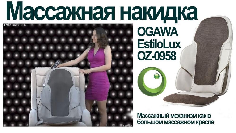 Массажная накидка OGAWA Estilo Lux OZ 0958 - YouTube