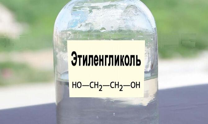 этиленгликоль свойства