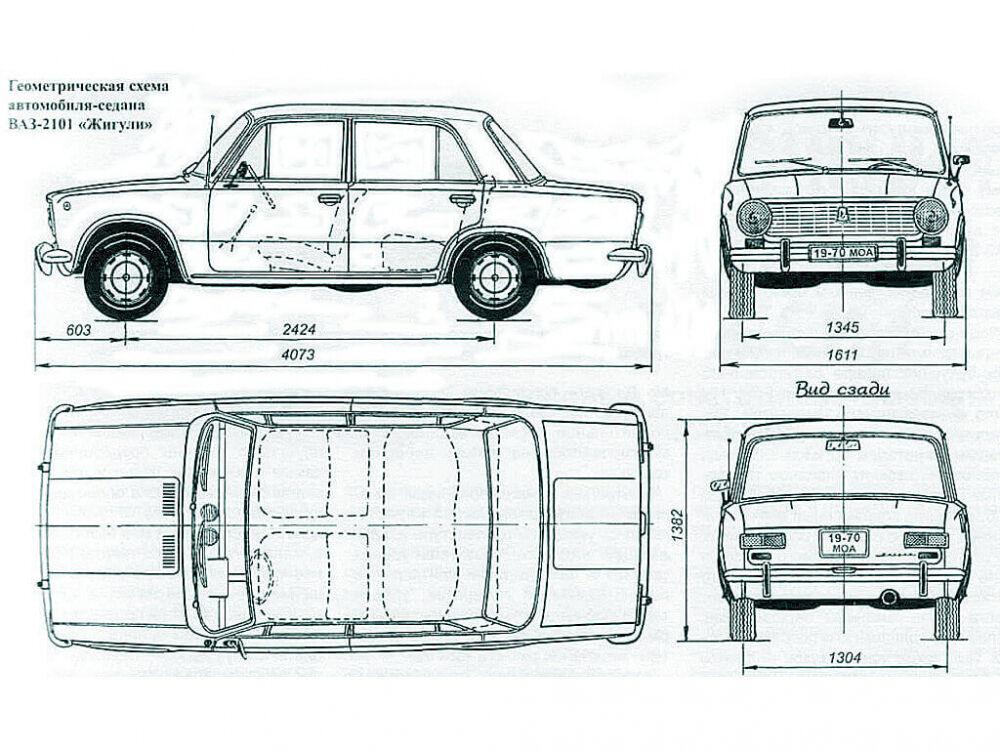 Геометрическая схема ВАЗ-2101