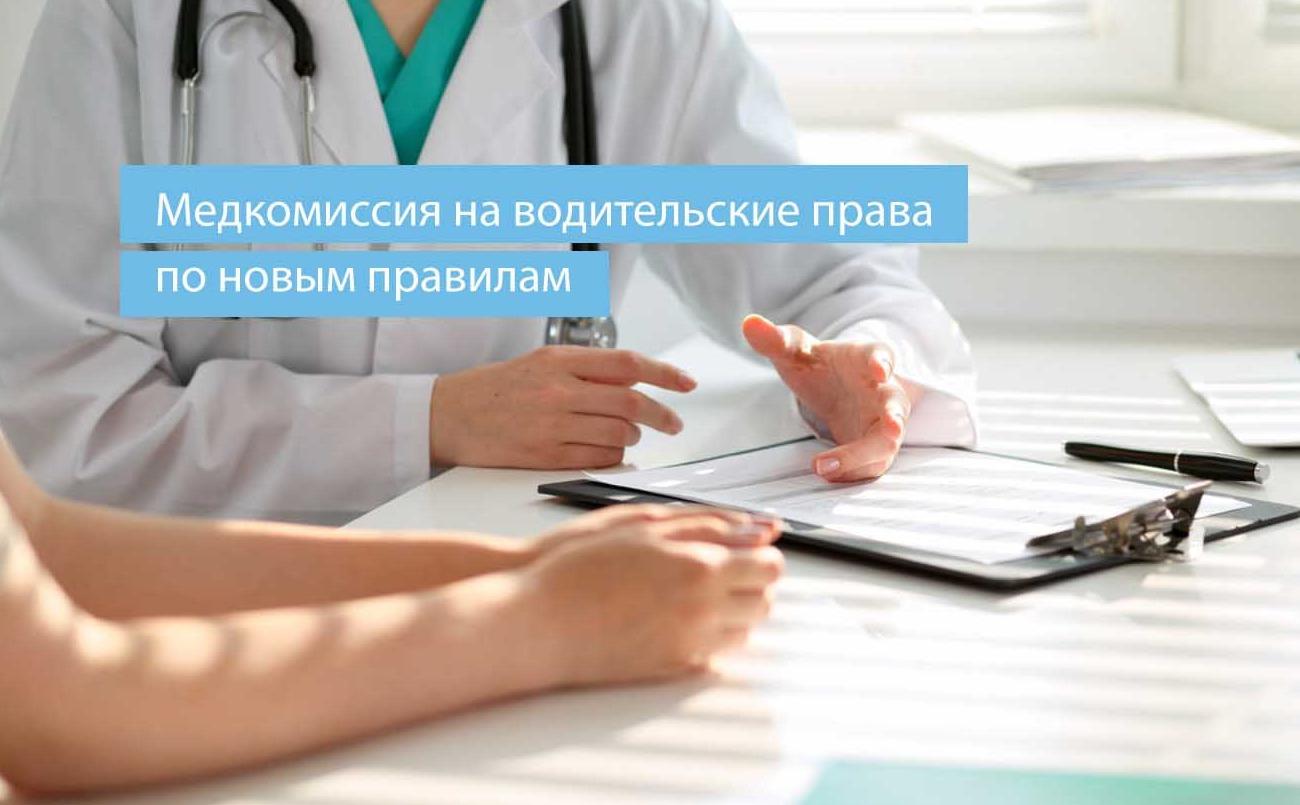 медкомиссия на водительские права (главный ключ)