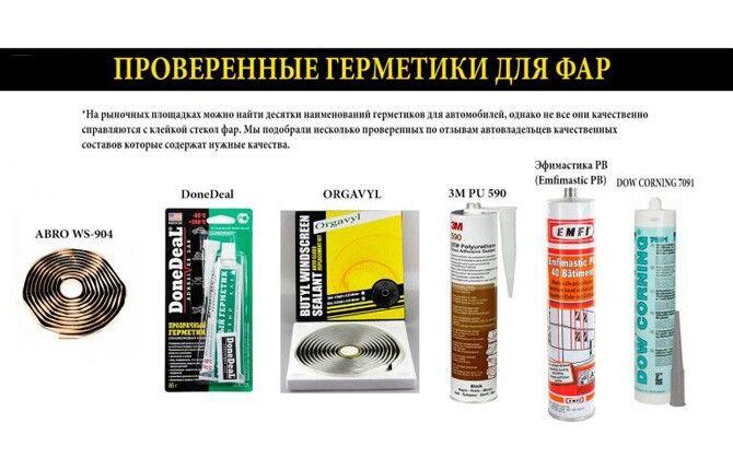 Популярные герметики для фар